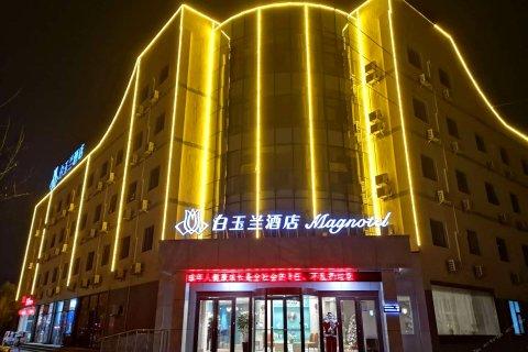 白玉兰酒店(滨州渤海五路店)