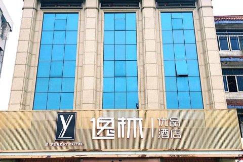 宁波逸林优品酒店