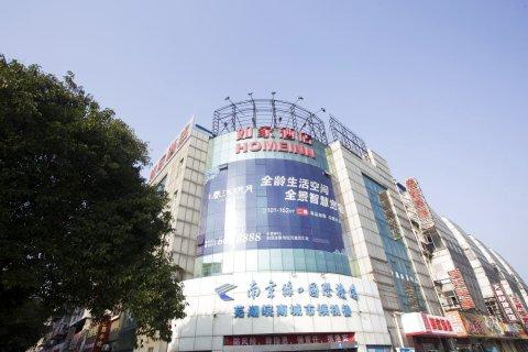 如家酒店(芜湖火车站店)