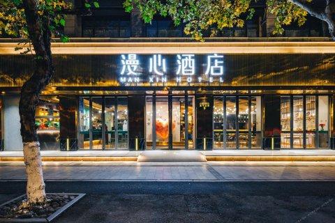 漫心杭州西湖武林广场酒店