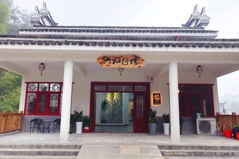 韶山隐庐六和行馆民宿(铜像广场店)