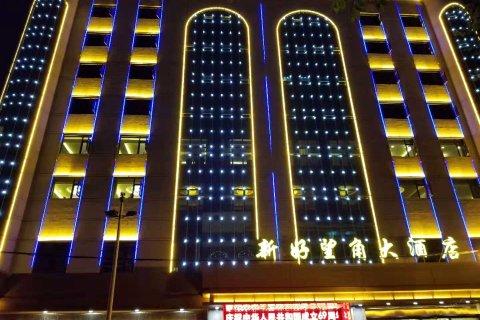 咸阳新好望角大酒店