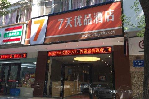 千峋轻舍酒店(株洲中心广场店)
