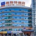 雅斯特酒店(南宁埌东汽车站店)