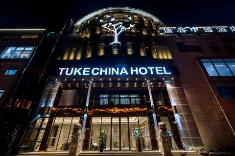 途客中国酒店(上海虹桥延安西路店)