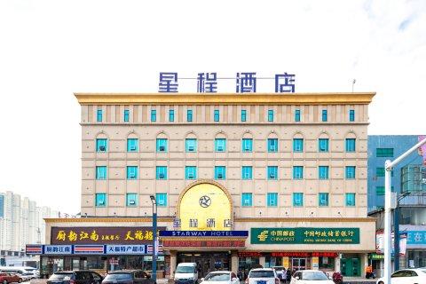 星程酒店(镇江火车站店)