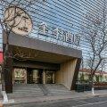 全季酒店(北京朝阳门店)