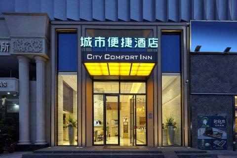 城市便捷酒店(桐庐上林春天店)