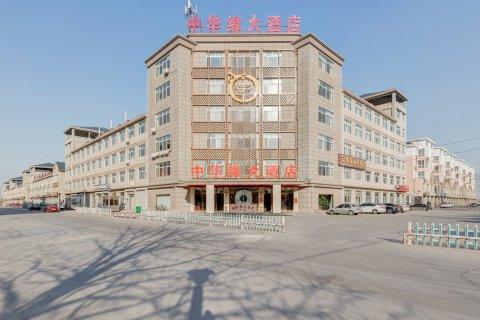 滨州中华缘大酒店