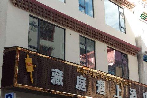 金川藏庭遇上酒店