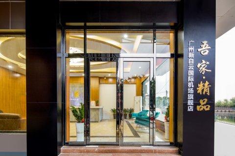 吾家精品酒店(广州新白云国际机场旗舰店)