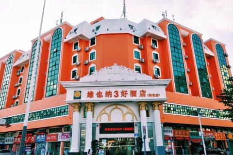 维也纳3好酒店(深圳梅龙路店)(原3好连锁酒店)