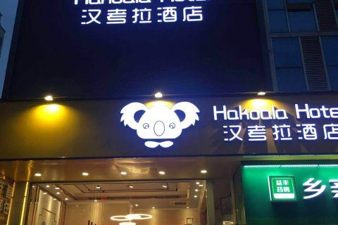 韶关汉考拉酒店