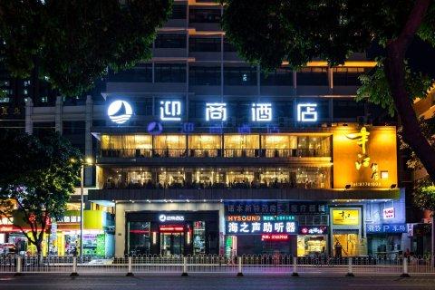 迎商酒店(广州中山医东山口地铁站店)