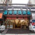 梧州益海便捷酒店