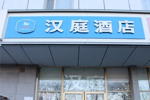 汉庭酒店(北京石景山万达南店)
