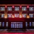 蓝天假日宾馆(哈尔滨机场店)