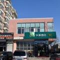 华驿易居酒店(北京黄村店)