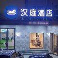 汉庭酒店(北京大兴黄村枣园地铁站店)