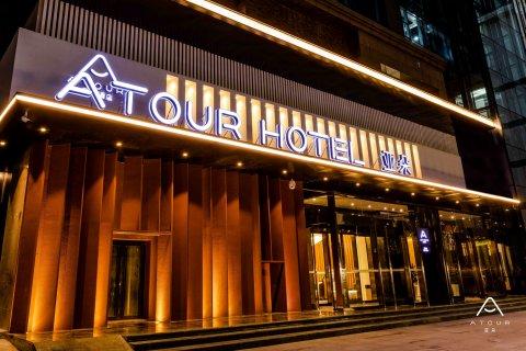 西安行政中心高铁站亚朵酒店