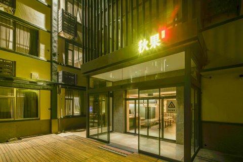 秋果酒店(北京雍和宫店)