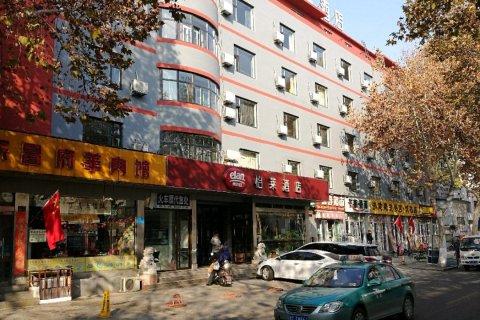 怡莱酒店(淄博王府井步行街店)