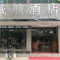 蒙山威航酒店