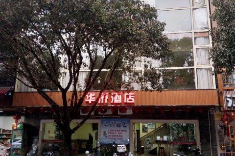 阳朔华侨酒店