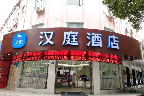 汉庭酒店(宁波北仑店)