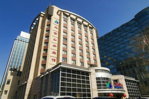 北京山水宾馆