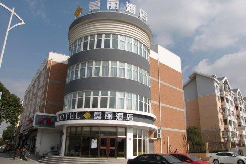 莫丽酒店(上海安亭店)