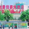 咸阳旭景佳豪大酒店