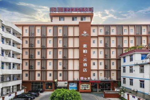 素柏·云酒店(泉州开元寺店)