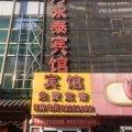 北京兴河永泰宾馆