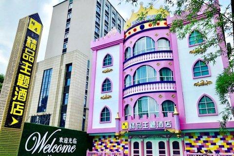 鲜居精品主题酒店(广州番禺动物园景区店)