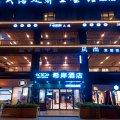 希岸酒店(成都金科双楠站店)