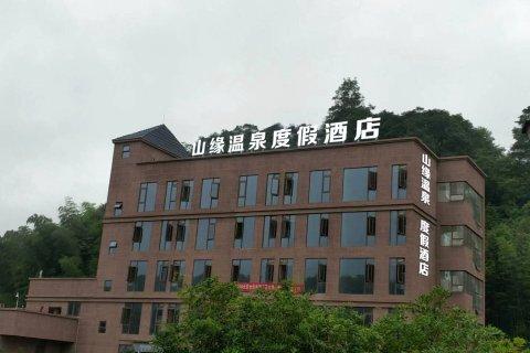 大邑山缘酒店