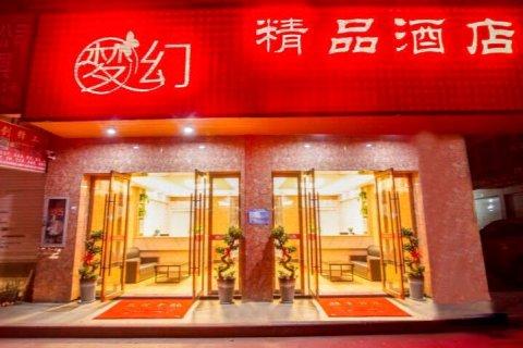 杭州梦幻精品酒店