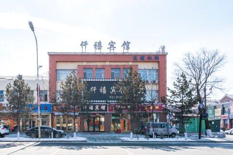 铁力鑫仟禧宾馆