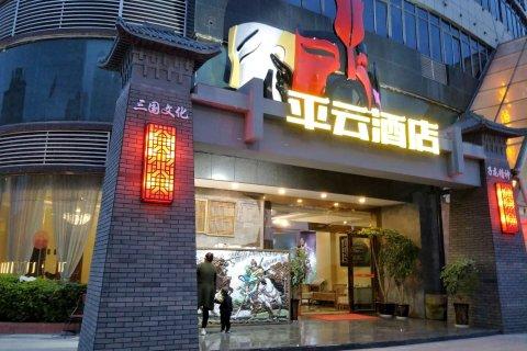 大邑平云酒店