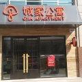 城家公寓(北京安华桥地铁站店)