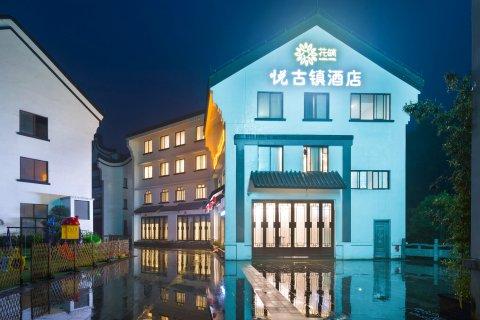 花筑·黄姚悦古镇酒店