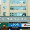翔龙精品酒店(广州北站店)