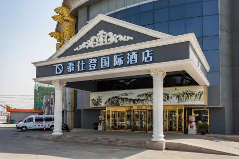 北京泰仕登国际酒店