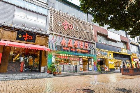 广州泊可公馆公寓(4号店)