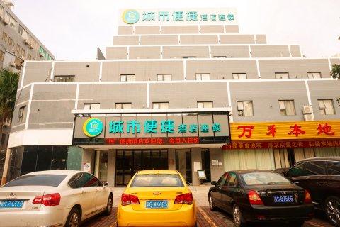 城市便捷酒店(湛江人民大道中鼎盛广场店)