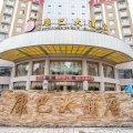 康定康巴大酒店