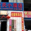织金王氏小酒店