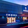 和颐酒店(上海北京西路人民广场店)