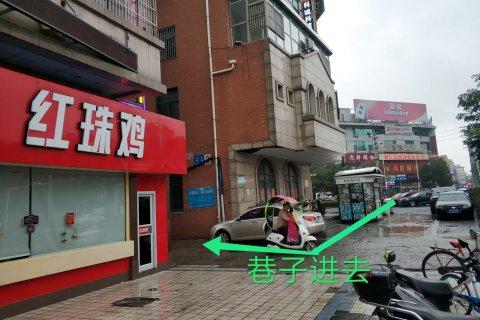 江大逸居小屋公寓(镇江4号店)